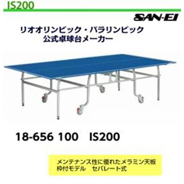 卓球台IS100